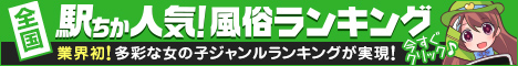 東京で風俗遊びなら[駅ちか]