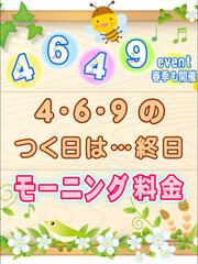 ☆★4649イベント★☆