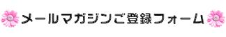 メールマガジンご登録フォーム